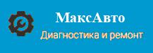 МаксАвто Logo